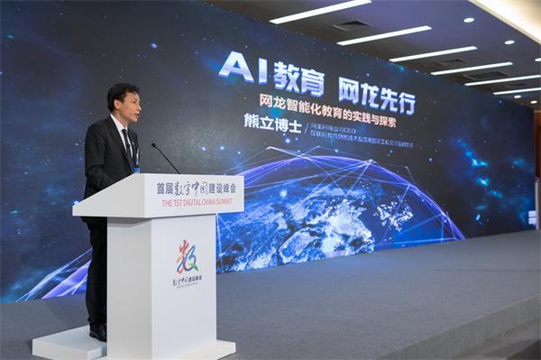 网龙CEO熊立博士分享网龙智能化教育的实践和探索