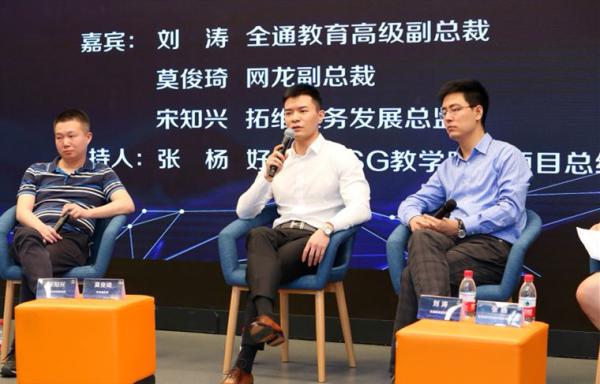 网龙副总裁莫俊琦参与圆桌论坛