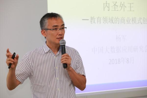 大数据应用研究会副秘书长、大丰收手机版登录战略顾问杨军进行主题分享