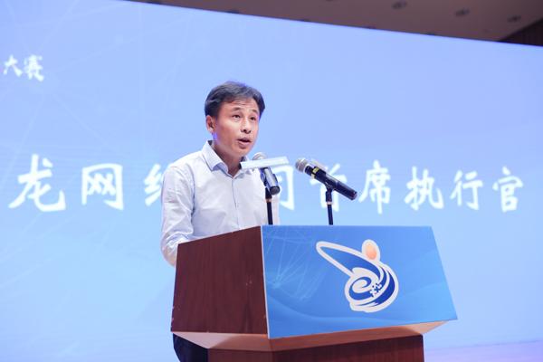网龙网络公司首席执行官熊立博士在颁奖礼上讲话