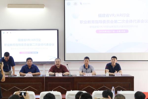 福建省VR/AR行指委第二次全体代表会议大会现场