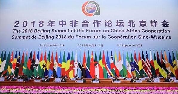中非合作论坛北京峰会开幕