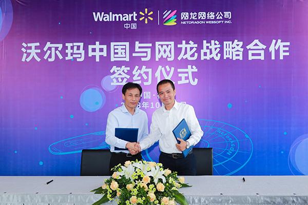 沃尔玛与网龙签署战略合作