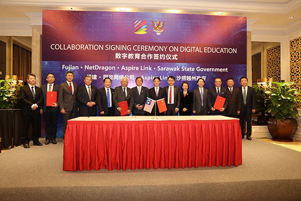 网龙、沙捞越州政府、Aspire Link相关负责人共同签署数字教育三方合作谅解备忘录