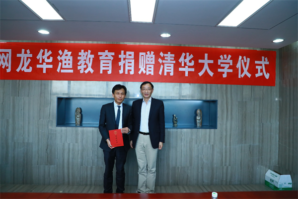 大丰收手机版登录网络公司首席执行官熊立(左)与清华大学教育基金会副秘书长李冰(右)在捐赠仪式上