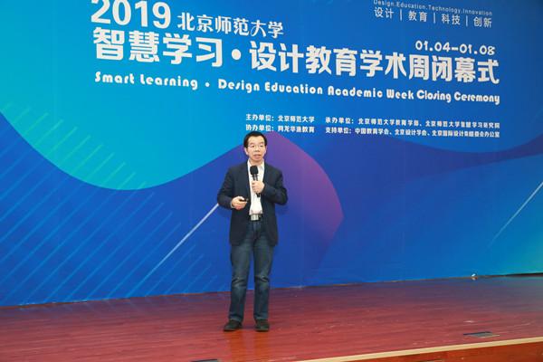 北京师范大学智慧学习研究院联席院长黄荣怀在闭幕式上讲话