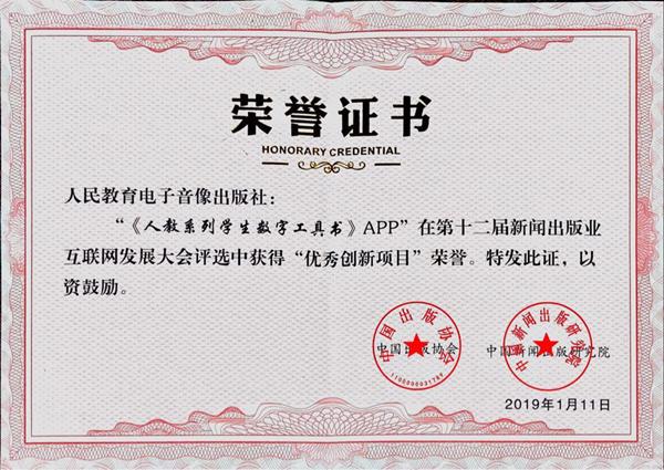 """""""人教系列学生数字工具书APP""""荣获""""优秀创新项目""""荣誉"""
