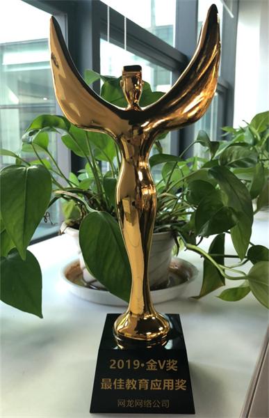 金源娱乐公司获得2019金V奖最佳教育应用奖奖杯