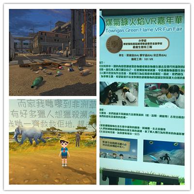 博愛醫院歷屆總理聯誼會梁省德學校及匯基書院(東九龍)的同學運用101創想世界創作的VR作品展示及現場展板。
