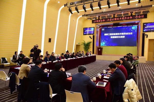 图为:互联网教育智能技术及应用国家工程实验室理事会第二次会议暨技术委员会第二次会议会场