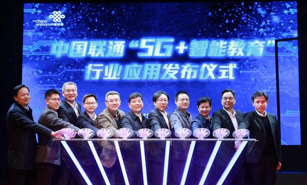 """图片:网龙首席执行官熊立博士(右一)参与中国联通""""5G+智能教育""""行业应用发布仪式"""