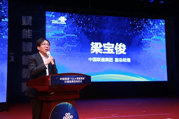 图为:中国联通副总经理梁宝俊致辞