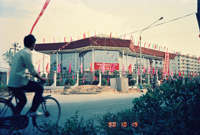 网龙诞生之地——90年代福州温泉支路的851大楼