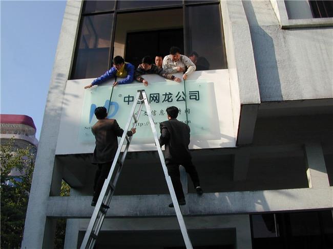 网龙在851大楼正式挂牌