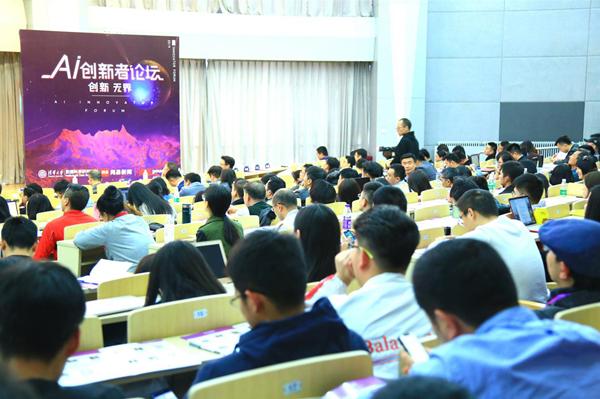 图为:中国AI创新者论坛现场