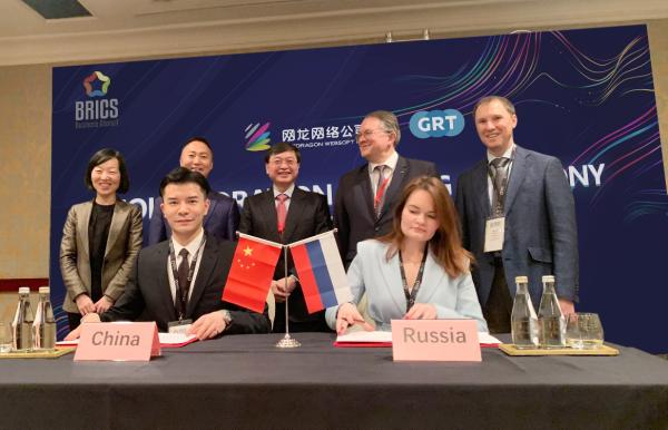 网龙网络企业与Global Rus Trade签署谅解备忘录