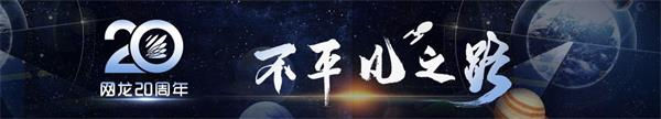 网龙20周年