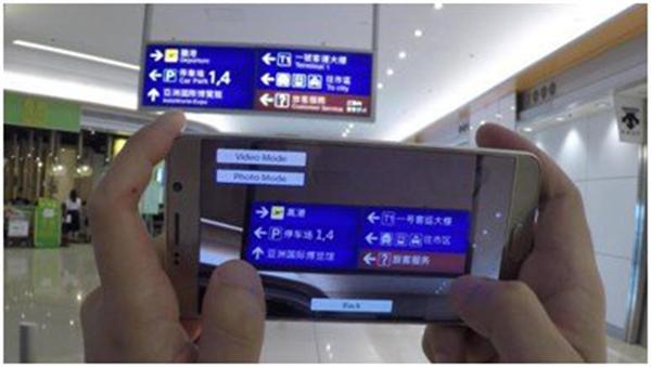 网龙运用AR技术为香港国际机场的旅客提供个性化室内导航服务