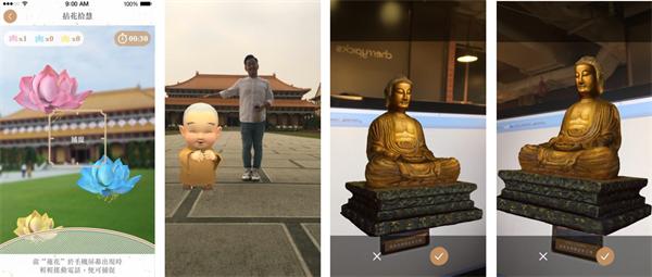 網龍運用AR技術為臺灣佛光山寺打造自助導覽服務