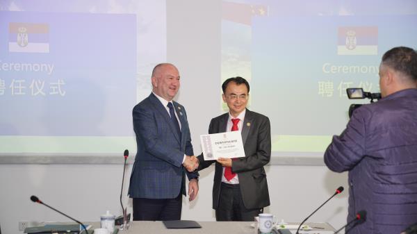 刘德建获聘担任塞尔维亚创新与科技发展部部长顾问