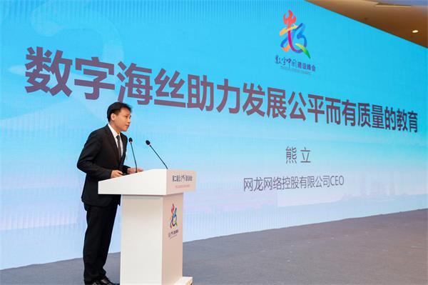 网龙首席执行官熊立博士在数字海丝分论坛发表专题演讲