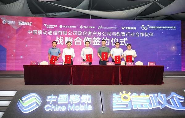 中国移动政企分公司副总经理方力(左三)、网龙网络公司首席执行官熊立博士(左二)等嘉宾领导共同出席签约仪式