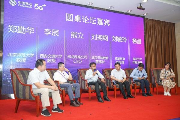 """网龙网络公司首席执行官熊立博士(左三)在""""5G赋能教育·智慧点亮未来""""教育分论坛圆桌环节发言"""