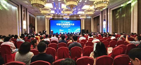2019(第四届)中国互联网教育大会现场