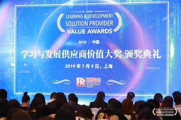 """""""2019中国学习与发展供应商价值大奖""""颁奖盛典现场"""