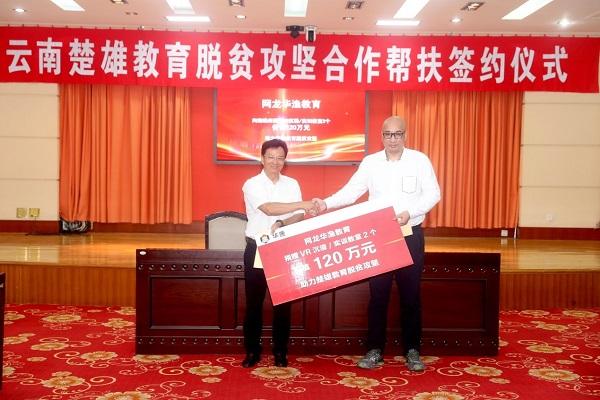 网龙华渔教育向云南楚雄州捐赠VR沉浸/实训教室