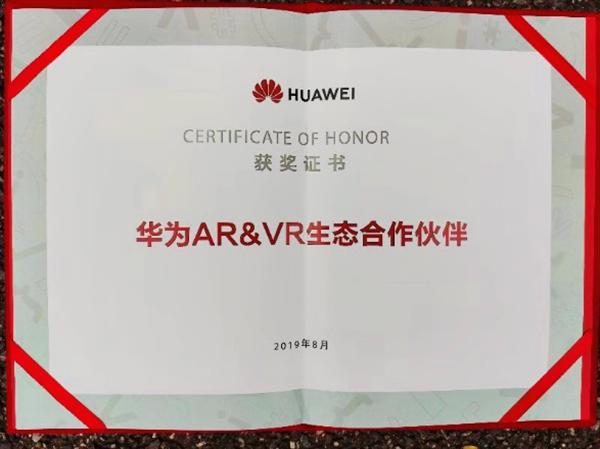网龙成为华为VR业务领域的生态合作伙伴