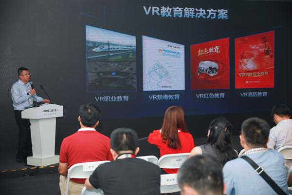 """网龙副总裁陈长杰于""""2019华为开发者大会VR&AR技术论坛""""中分享""""VR+教育""""的生态建设、技术研发、内容生产等领域的探索经验与实际案例"""