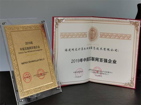 网龙入选2019年中国互联网百强企业