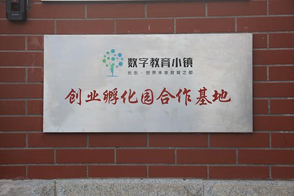 """""""数字教育小镇创业孵化园合作基地""""在福建师范大学挂牌"""