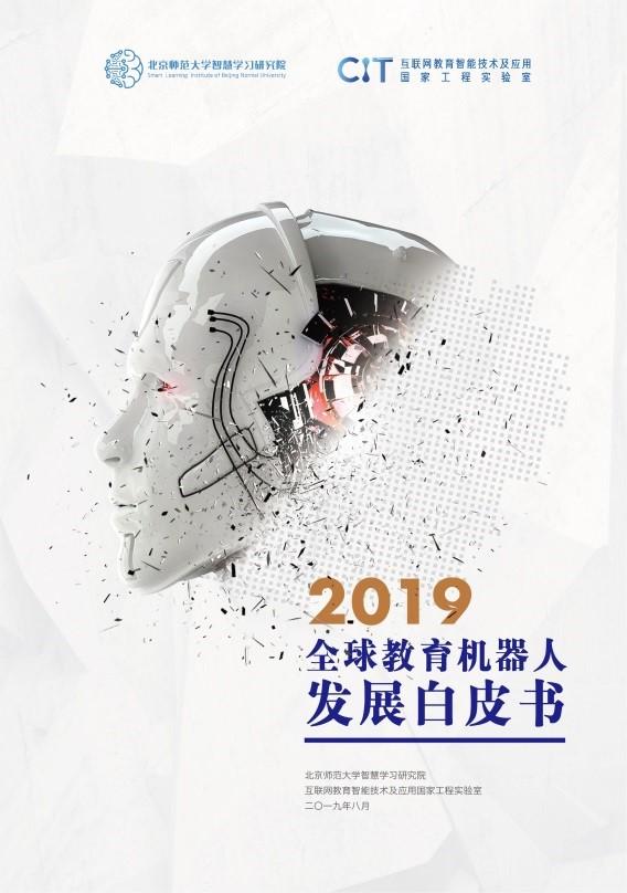 《2019全球教育机器人发展白皮书》