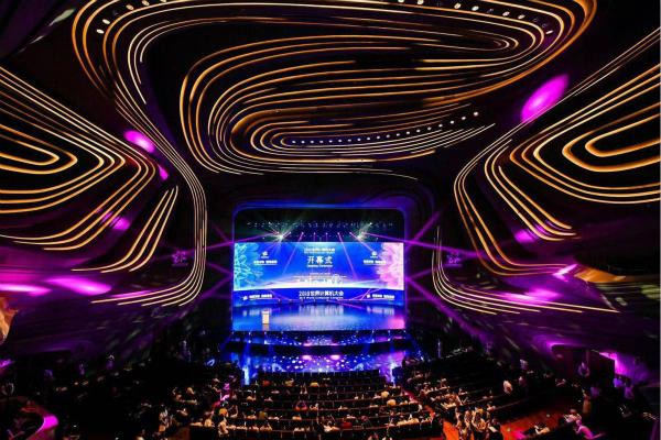 2019世界计算机大会开幕