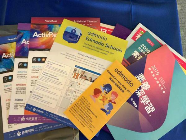 2019教育创新国际年会Edmodo宣传页
