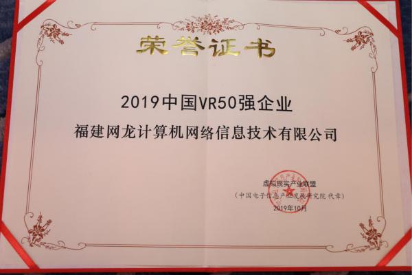 """网龙网络企业成功入选""""2019中国VR50强企业榜单"""""""