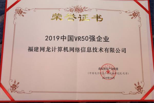 "esball世博网络企业成功入选""2019中国VR50强企业榜单"""