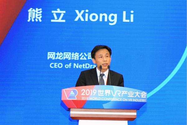 网龙网络企业首席实行官熊立博士作为企业家代表发表主题演讲