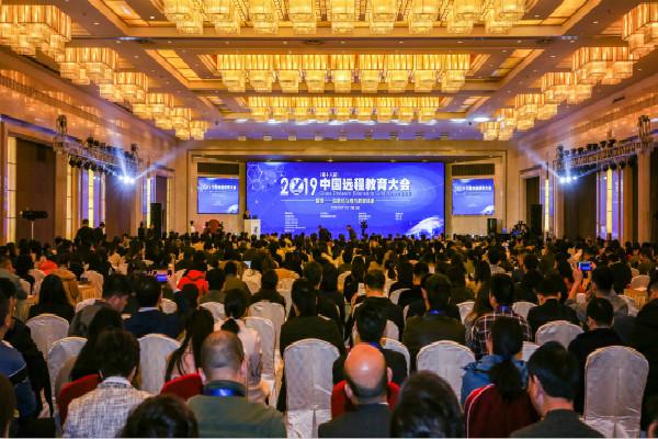 """""""2019(第十八届)中国远程教育大会""""开幕"""