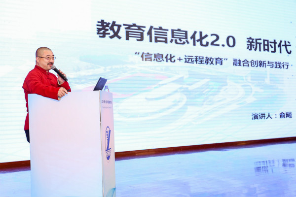 网龙网络公司高级副总裁、华渔(中国区)董事长俞飚作大会主题发言