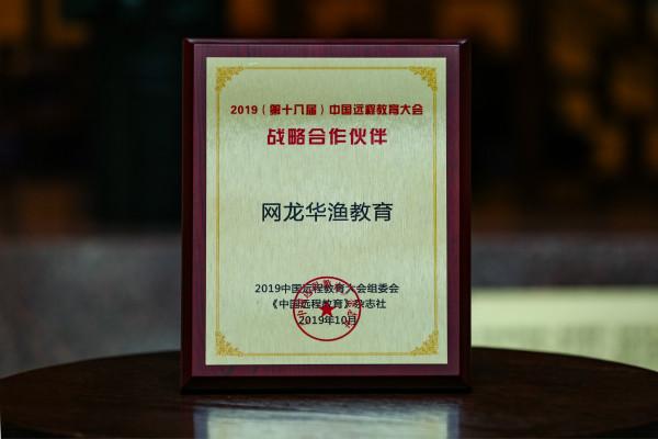 网龙华渔教育成为《中国远程教育杂志》战略合作伙伴