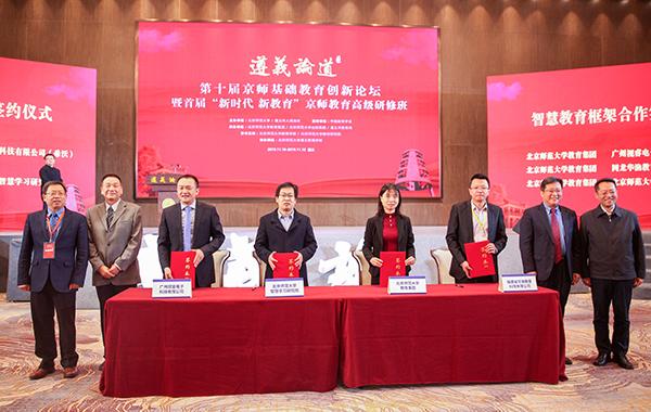 網龍網絡公司副總裁陳長杰(右三)參加簽約儀式