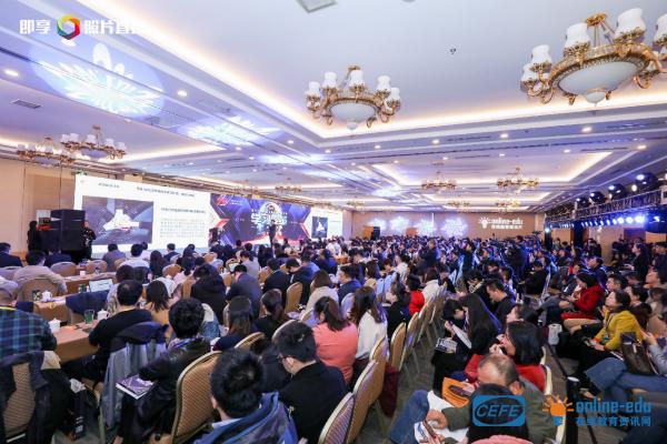 2019第十一届中国企业在线学习大会现场