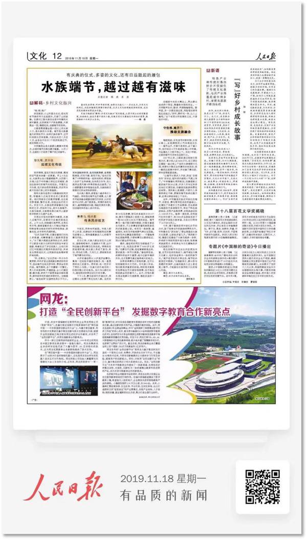 《人民日报》刊文讲述金洋娱乐数字教育业务出海故事
