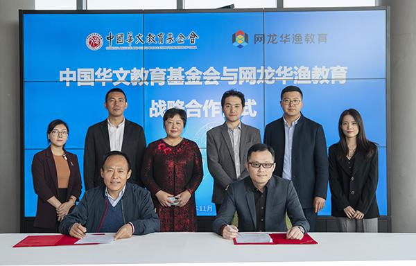网龙网络公司高级副总裁陈翔(前排右)、中国华文教育基金会副理事长兼秘书长于晓(前排左)代表双方签约