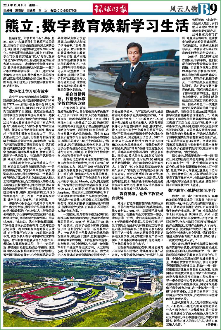 《环球时报》专访网龙CEO熊立:数字教育焕新学习生活