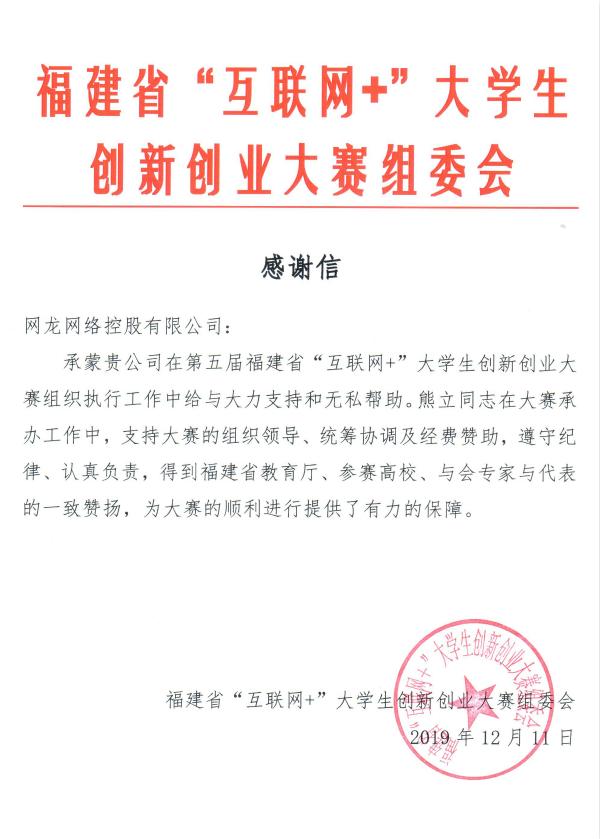 福建省双创组委会向网龙发来感谢信