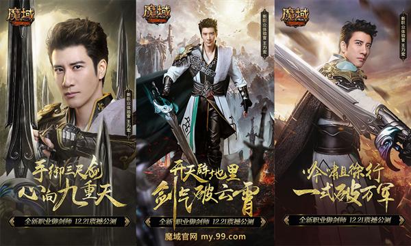 天王级偶像代言《魔域》最强御剑师登场